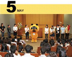 キャンパスカレンダー5月