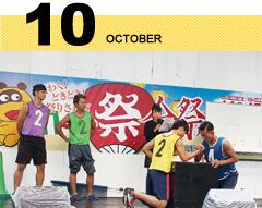 キャンパスカレンダー10月