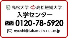 入学センター電話