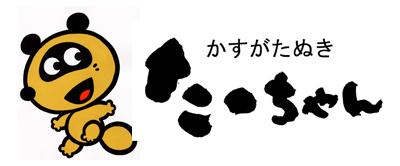 マスコットキャラクターたーちゃん