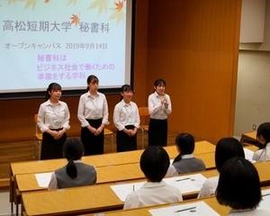 2019 高松大学・高松短期大学オープンキャンパス 第6回