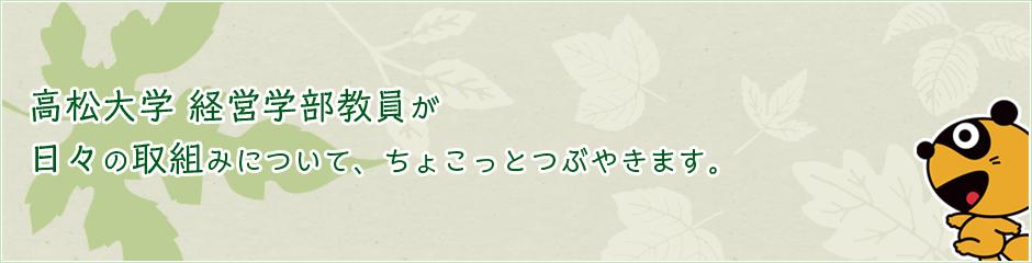 高松大学経営学部教員のブログです。